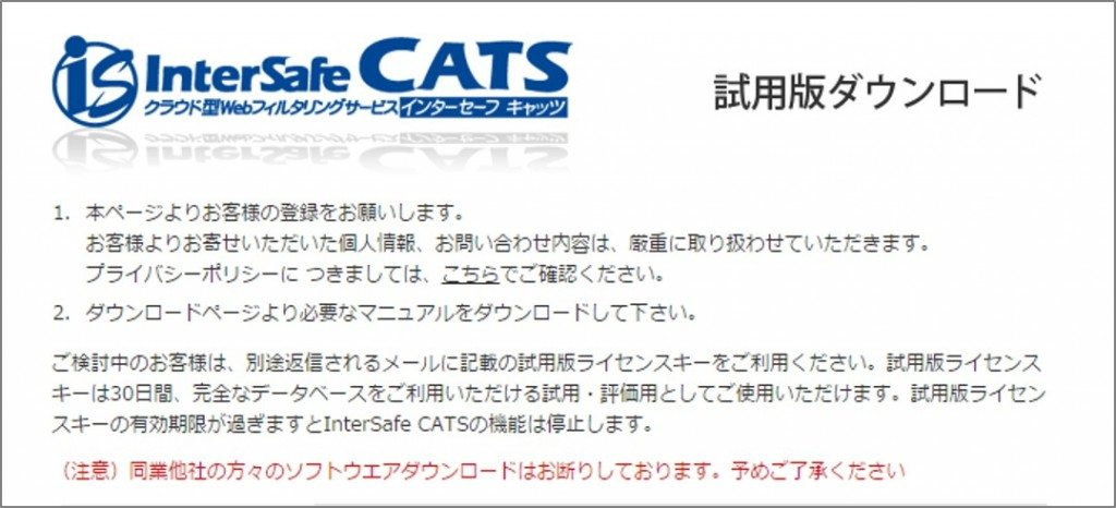 intersafecats_free
