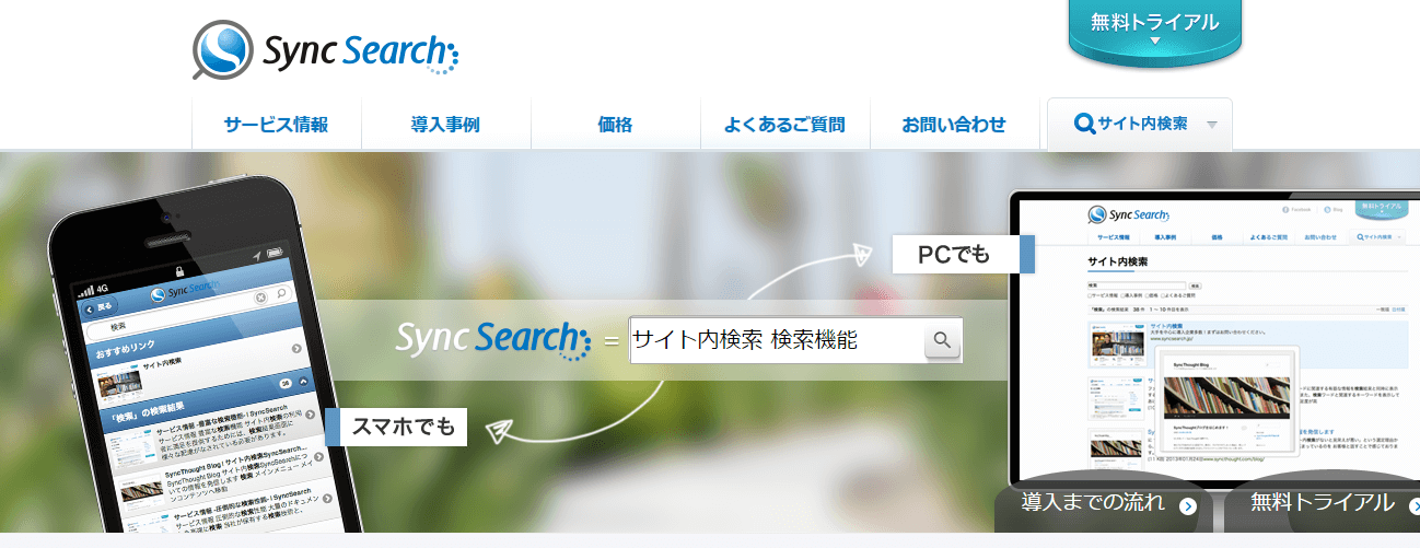 syncsearch